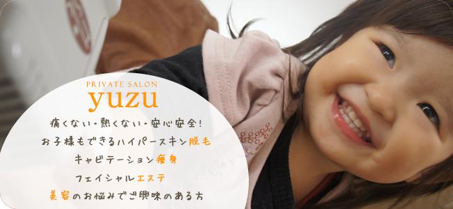 プライベートサロン yuzu~痛くない・熱くない・安心安全!お子様もできるハイパースキン脱毛、キャビテーション痩身、フェイシャルエステ、美容のお悩みでご興味のある方